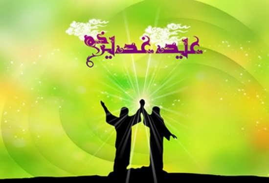 عکس برای تبریک عید غدیر