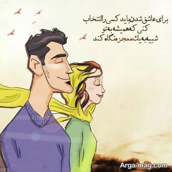 نقاشی انیمیشنی با متن نوشته عاشقانه