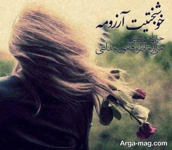 عکس نوشته عاشقانه غمگین