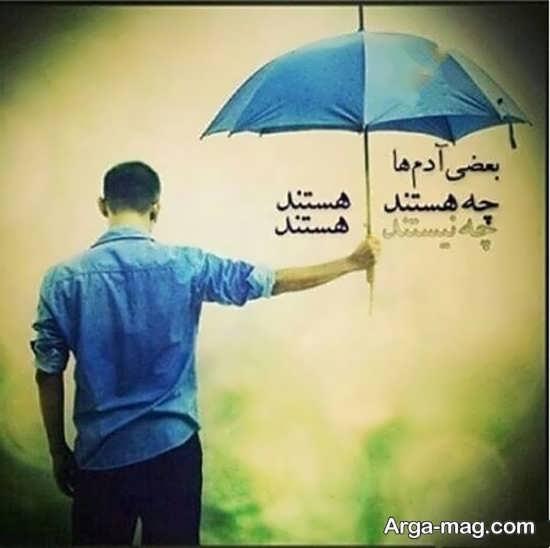عکس نوشته احساسی
