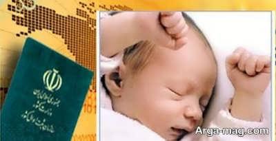 مراحل گرفتن شناسنامه نوزاد