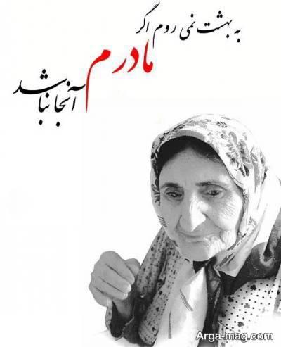 جمله زیبا درمورد مادربزرگ