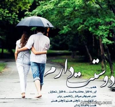 جملات زیبا درباره عشق