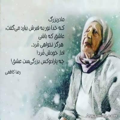 پیام زیبا در مورد مادر بزرگ