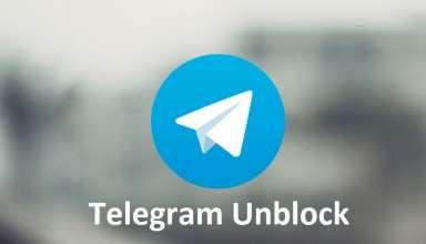 آموزش رفع بلاک تلگرام