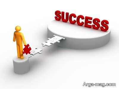 متن جالب و زیبا درباره موفقیت