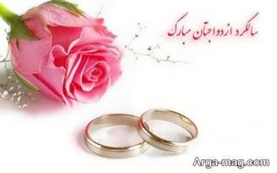 متن جالب برای سالگرد ازدواج