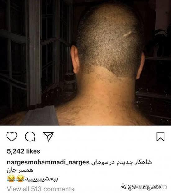 شاهکار نرگس محمدی