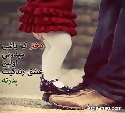 جمله زیبا برای فوت پدر