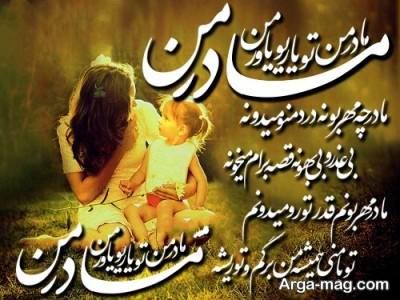 جمله زیبا و ناب برای مادر
