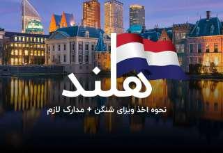 مدارک لازم برای ویزای هلند