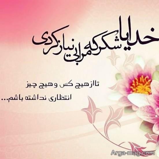 textgraphy mazhabi 10 - عکس نوشته های مذهبی جدید و زیبا با مفاهیم عرفانی
