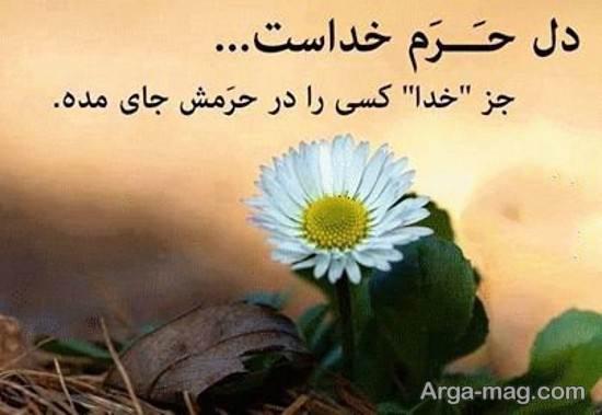textgraphy mazhabi 11 - عکس نوشته های مذهبی جدید و زیبا با مفاهیم عرفانی