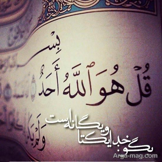 textgraphy mazhabi 18 - عکس نوشته های مذهبی جدید و زیبا با مفاهیم عرفانی