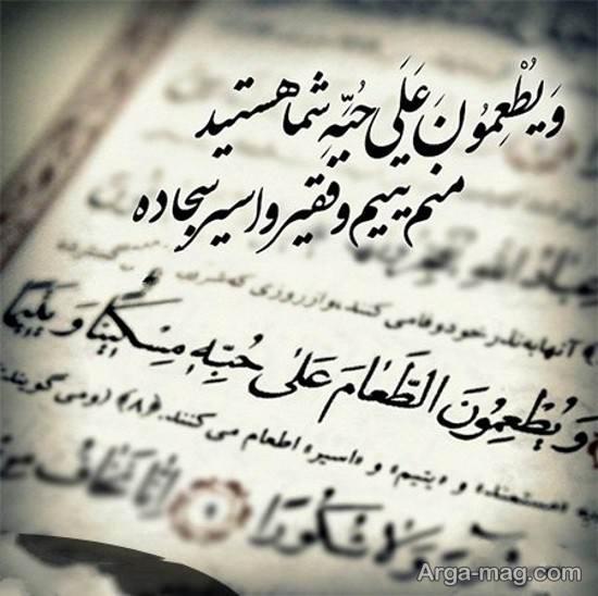 عکس نوشته های مذهبی