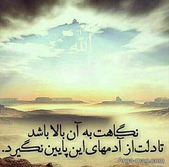 عکس نوشته مذهبی عکس نوشته مذهبی برای پروفایل تلگرام