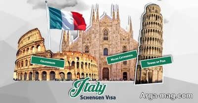 چگونه ویزای توریستی ایتالیا بگیرم؟