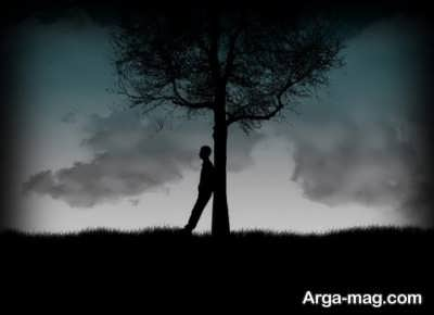 متن جالب در مورد تنهایی