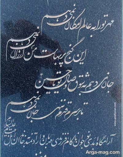 متن زیبا و جالب برای سنگ قبر