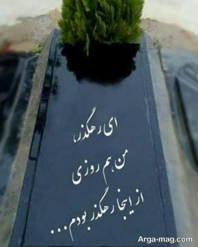 متن جالب برای سنگ قبر