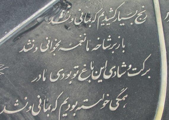متن زیبا برای سنگ قبر