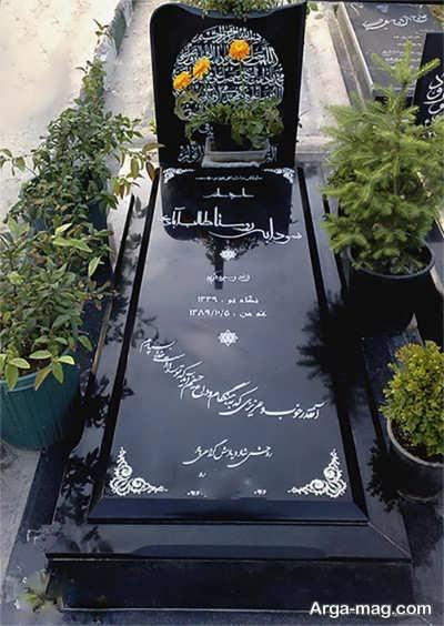 جملات زیبا برای سنگ قبر