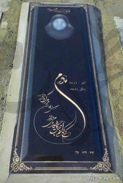 متن زیبا و جالب برای سنگ قبر مادر