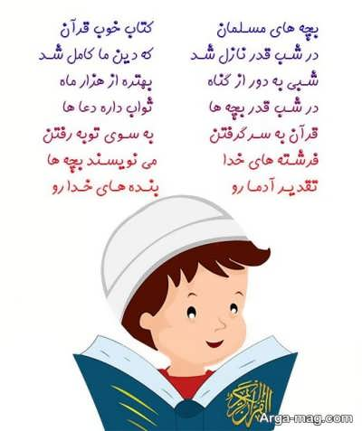شعر قرآنی کودکانه دلنشین