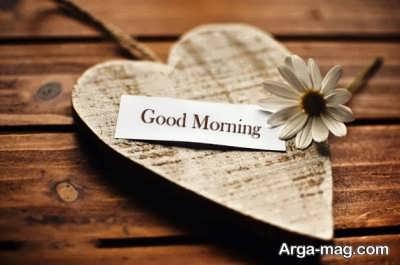 متن جالب و عاشقانه برای صبح بخیر