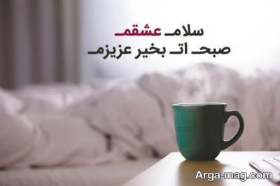 صبح بخیر عاشقانه