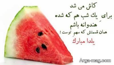 متن تبریک شب یلدا عاشقانه