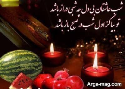 متن جالب و عاشقانه برای تبریک شب یلدا