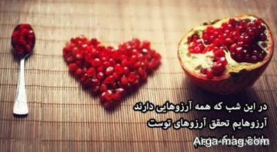متن زیبا و عاشقانه برای تبریک شب یلدا