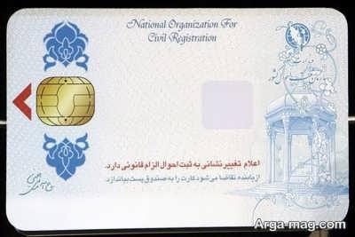اهمیت تعویض کارت ملی