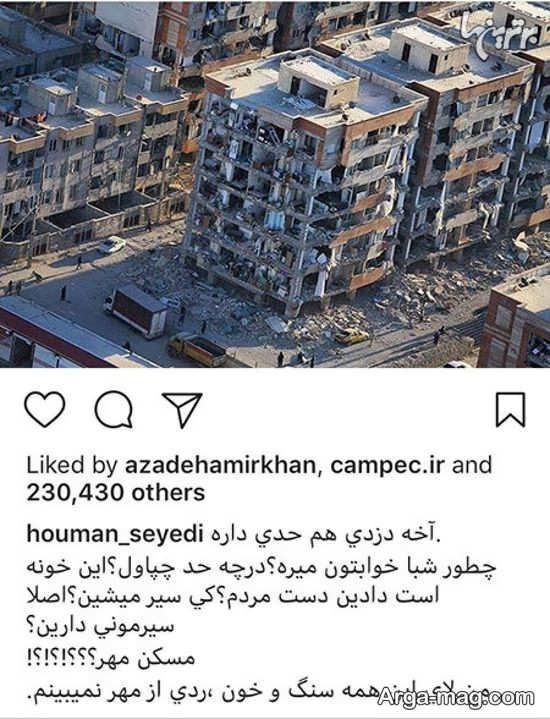 واکنش هومن سیدی به وقوع زلزله
