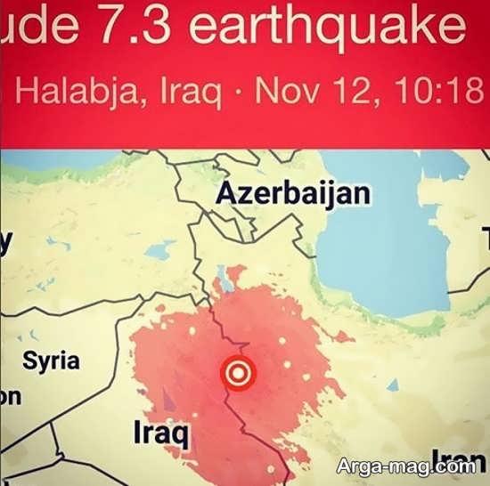 واکنش گلشیفته فراهانی به زلزله اخیر
