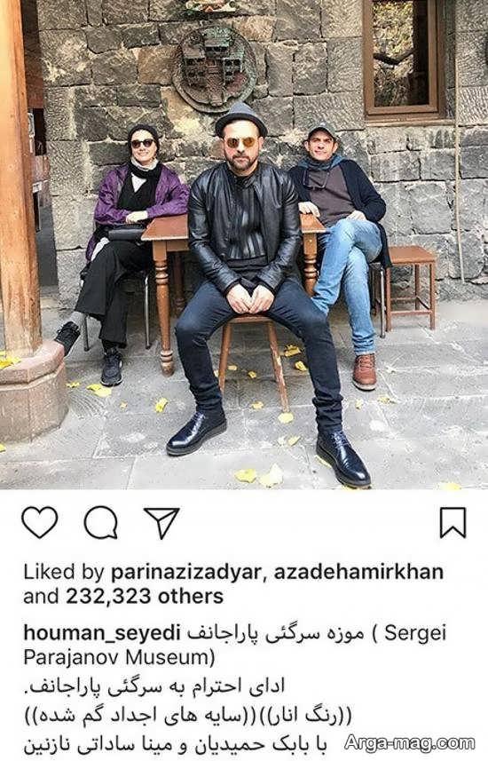 هومن سیدی در ارمنستان