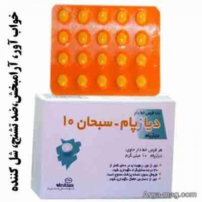 موارد مصرف و منع مصرف قرص دیازپام