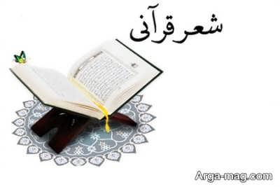 شعر کودکانه قرآنی