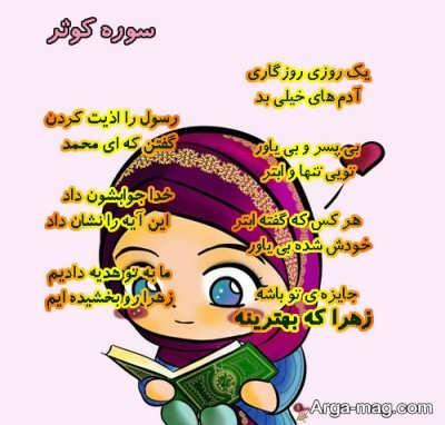 شعر قرآنی کودکانه سوره کوثر