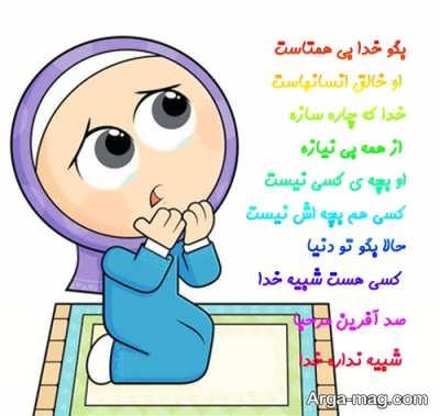 شعر قرآنی برای بچه ها