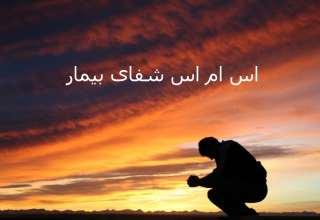 جملات زیبا برای شفای بیمار متن زیبا برای شفای بیمار و انواع آرزو و دعای خیر برای سلامتی
