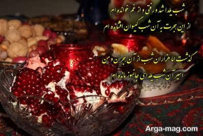 پیام های خواندنی درباره شب یلدا
