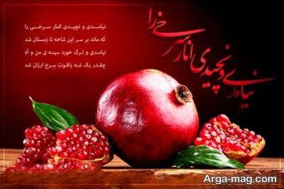 پیام های کوتاه درباره شب یلدا