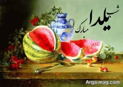 متن زیبا در مورد شب یلدا