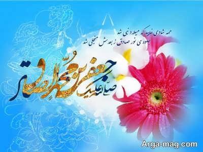 اس ام اس تبریک ولادت حضرت محمد