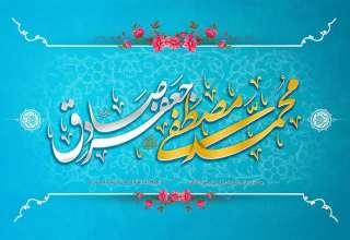 پیام تبریک ولادت حضرت رسول اکرم و امام صادق