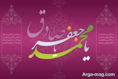 تبریک میلاد با سعادت امام صادق و حضرت محمد