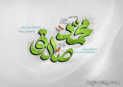 اس ام اس تبریک میلاد رسول اکرم