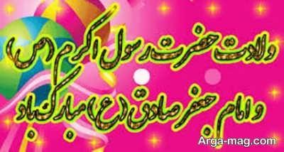 اس ام اس تبریک برای میلاد رسول اکرم